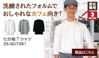 カフェにぴったりの美シルエットの七分袖Tシャツ