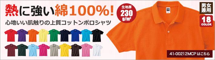 熱に強い綿100%素材のポロシャツ(41-00212MCP)