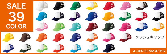 39色から選べるメッシュキャップのバナー