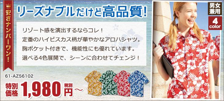リーズナブルだけど高品質なアロハシャツ(61-AZ56102)