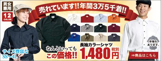 特価カラーシャツ