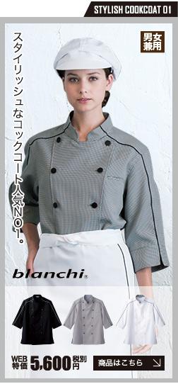 blanchiのスタイリッシュなコックコート(31-BC7123)