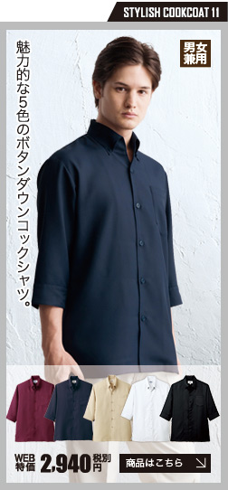 透けにくい色合いのスタイリッシュなコックコート(31-7757)