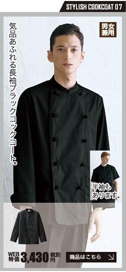 スタイリッシュで気品のあるブラックコックコート(31-AS8048)