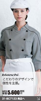 スタイリッシュで個性的なデザインのコックシャツ(31-BC7123)