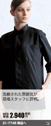 洗練された雰囲気のスタリッシュなコックシャツ(31-7749)