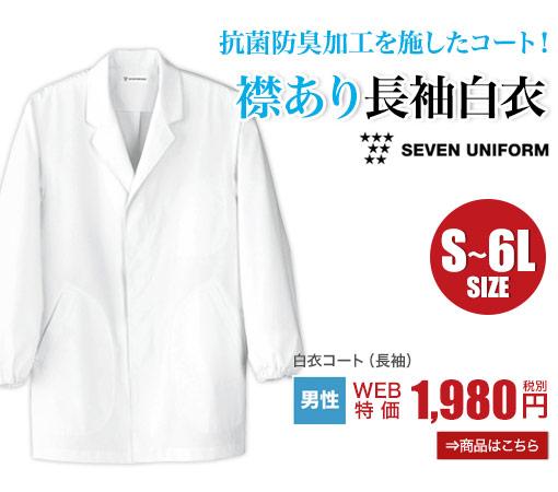 抗菌防臭加工の襟あり長袖白衣