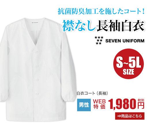 抗菌防臭加工の襟なし長袖白衣