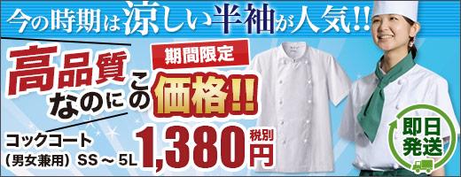 大人気半袖コックシャツ(31-AS7301)