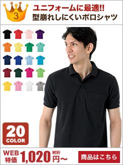 【3位】ユニフォームに最適!着崩れしにくいポロシャツ
