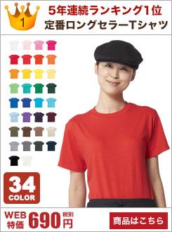 【1位】5年連続ランキング1位!定番ロングセラーTシャツ