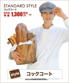 パン屋さんに人気のコックコート