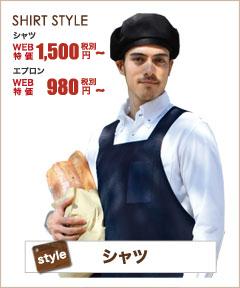 パン屋さんに人気のシャツ