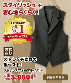 バーテンダーにぴったりのストレッチ素材!襟付きでスタイリッシュなフォーマル黒ベスト