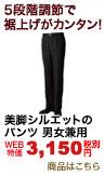 5段階調節で裾上げが簡単にできる美脚シルエットのパンツ