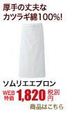 厚手で丈夫なカツラギ綿100%のソムリエエロン
