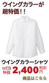 リーズナブルで買い替えやすい!ウィングカラーシャツ