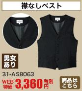 着こなしやすい襟なしベスト(31-AS8063)