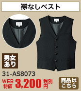 着こなしやすい襟なしベスト(31-AS8073)