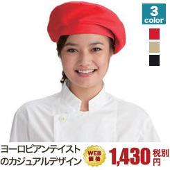 イージーケアベレー帽