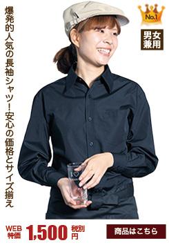 ランキング1位の黒シャツ