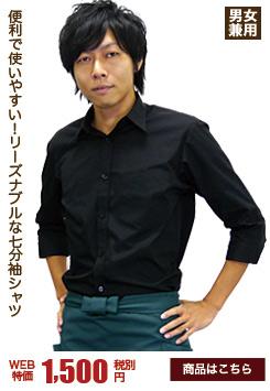使いやすい七分袖丈の黒シャツ