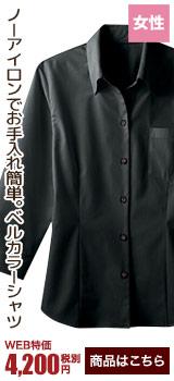 ベルカラーのレディース黒シャツ