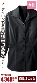 イタリアンカラーのレディース黒シャツ
