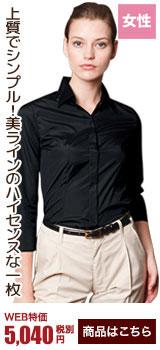 美しいシルエットが人気のレディース黒シャツ