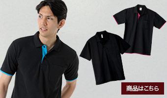 かっこいい黒ポロシャツ特集