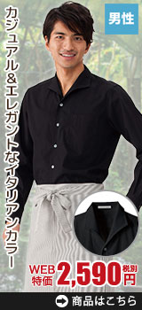 イタリアンカラーのかっこいい黒シャツ