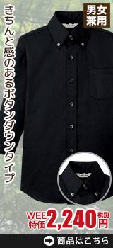 きちんと感のあるブラックシャツ