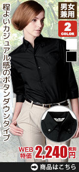 上品なボタンダウンの黒シャツ