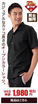 人気の黒(ブラック)の開襟メンズ・レディース黒シャツ