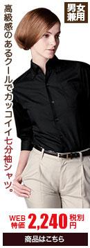 人気の黒(ブラック)の上品でかっこいい七分袖黒シャツ
