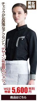 かっこいい黒系のシャツ