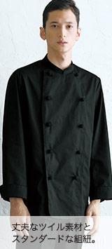 丈夫なツイル素材で仕上げたスタンダードタイプの黒のコックコート