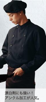 黒でも色落ちしない!漂白剤に強いアンクル加工が人気のブラックコックコート