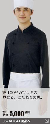 綿100%で火に強い!こだわりの黒(ブラック)コックコート(35-BA1041)