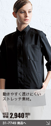 動きやすくて透けにくいストレッチ素材の黒(ブラック)コックコート(31-7749)