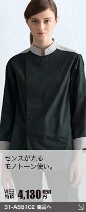 センスが光る配色のモノトーンカラーの黒(ブラック)コックコート(31-AS8102)