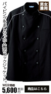 パイピングをあしらったおしゃれな黒(ブラック)コックシャツ(31-BC7123)