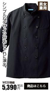 シンプルながらもおしゃれな黒(ブラック)コックシャツ(31-BC6926)