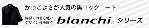 かっこよさが人気の黒(ブラック)コックコートblanchiシリーズ