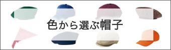 色から選ぶ帽子