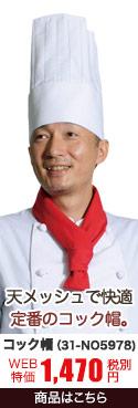 厨房に欠かせない定番の天メッシュコック帽(31-NO5978)