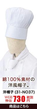 綿100%素材の洋風帽子(31-NO37)