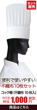便利で使いやすい不織布タイプのコック帽10枚セット(35-JW4644-0)
