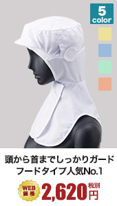 頭から首までしっかりガードする人気のロングタイプの衛生帽子