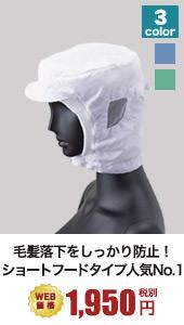 毛髪落下をしっかり防止するショートタイプの衛生帽子